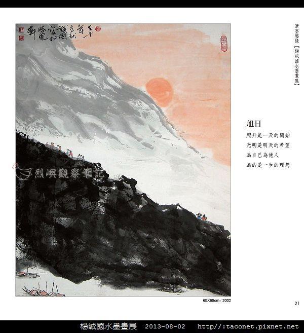 楊誠國水墨畫展_18.jpg