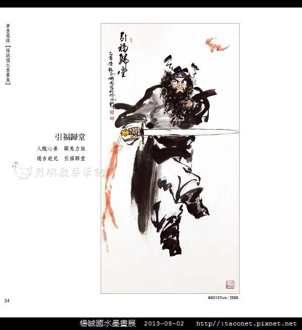 楊誠國水墨畫展_21.jpg