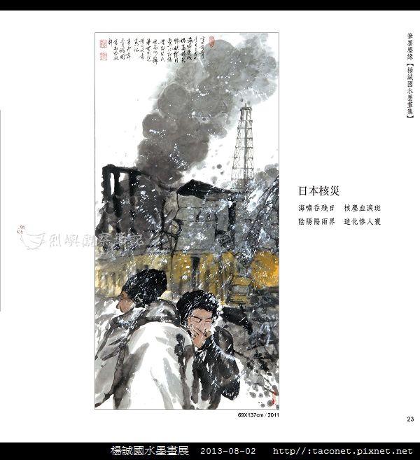 楊誠國水墨畫展_20.jpg