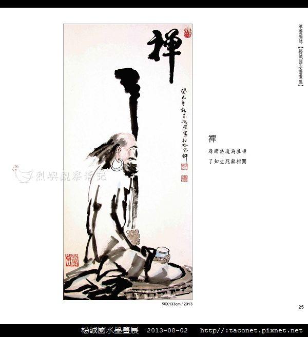楊誠國水墨畫展_22.jpg