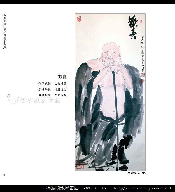 楊誠國水墨畫展_25.jpg