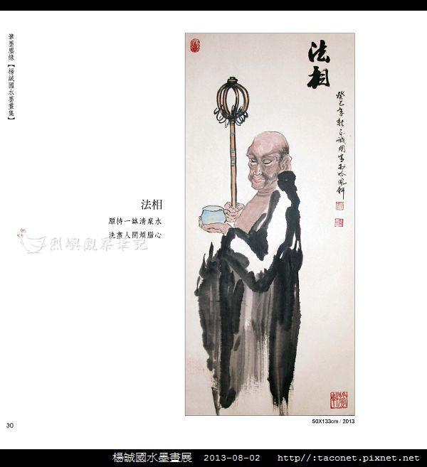 楊誠國水墨畫展_27.jpg