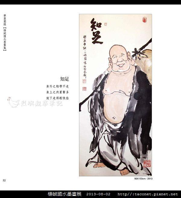 楊誠國水墨畫展_29.jpg