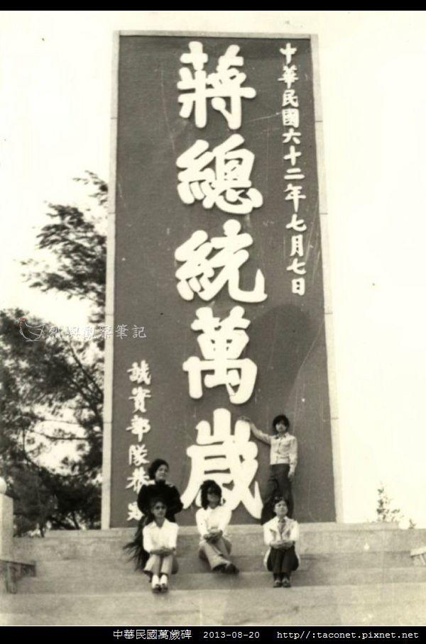 中華民國萬歲碑-01.jpg