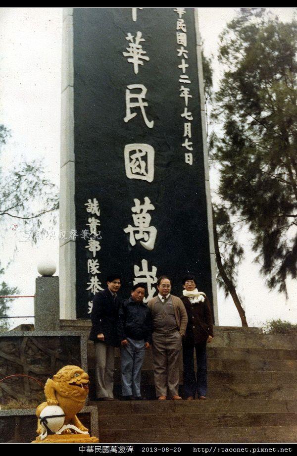中華民國萬歲碑-02.jpg