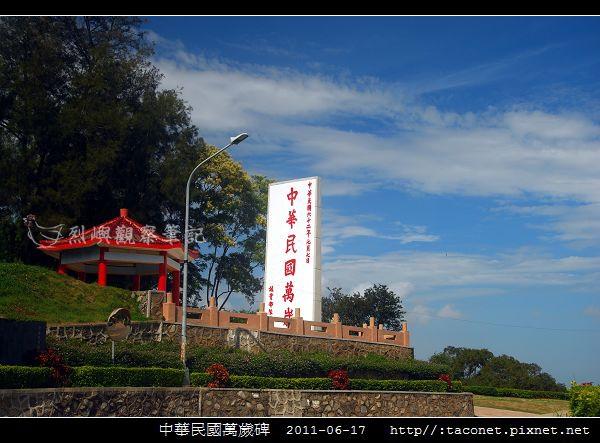 中華民國萬歲碑-03.jpg