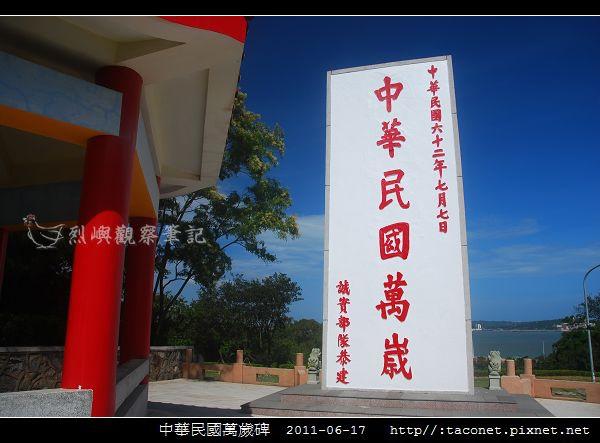 中華民國萬歲碑-04.jpg