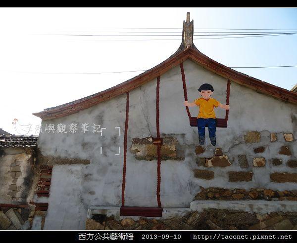 西方公共藝術牆_02.jpg