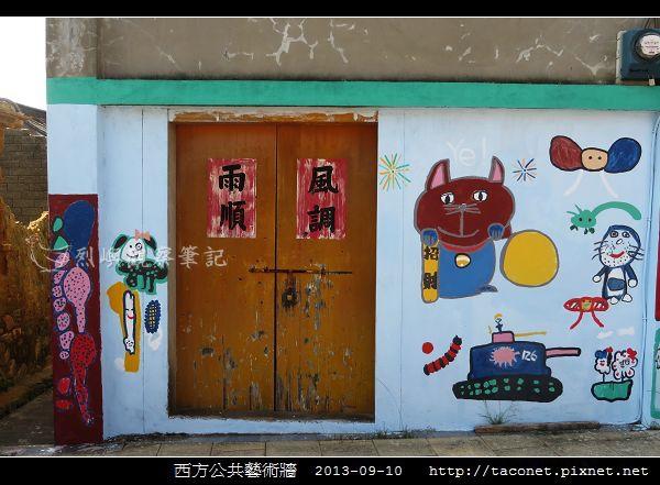西方公共藝術牆_05.jpg