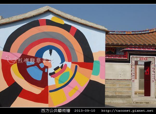 西方公共藝術牆_12.jpg