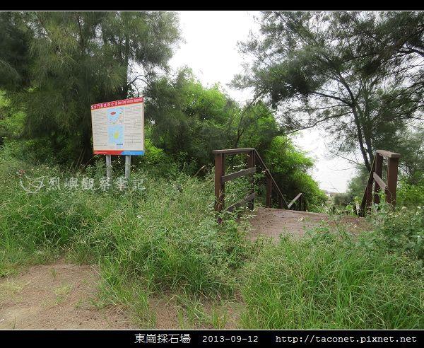 東崗採石場_02.jpg