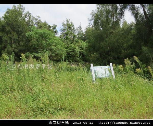 東崗採石場_04.jpg