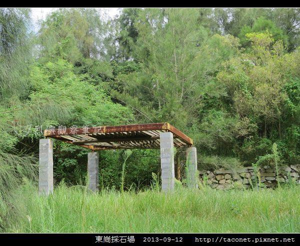 東崗採石場_06.jpg