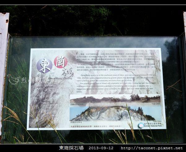 東崗採石場_05.jpg