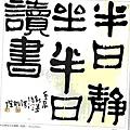 洪明燦書畫展_30.jpg