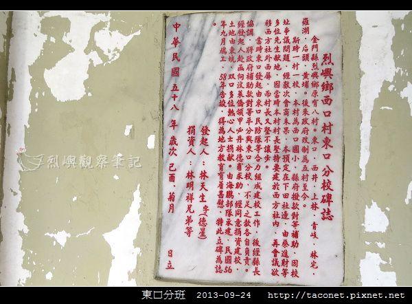 東口分班_05.jpg