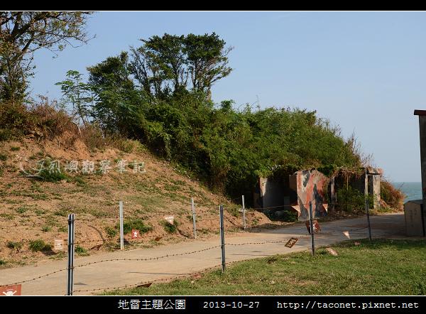 地雷主題公園_21.jpg