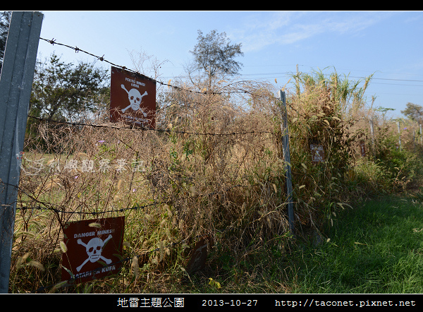 地雷主題公園_23.jpg