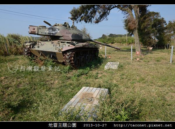 地雷主題公園_24.jpg