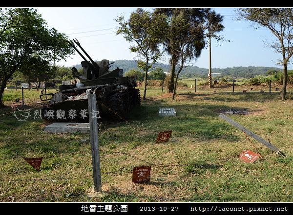 地雷主題公園_26.jpg