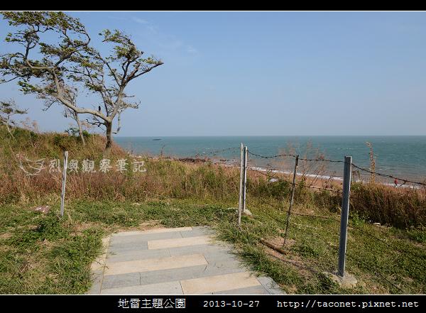 地雷主題公園_29.jpg