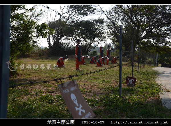 地雷主題公園_30.jpg