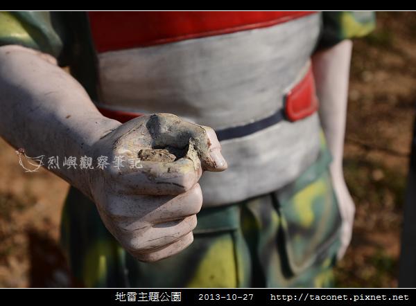 地雷主題公園_33.jpg