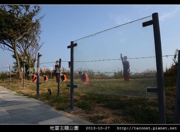 地雷主題公園_32.jpg