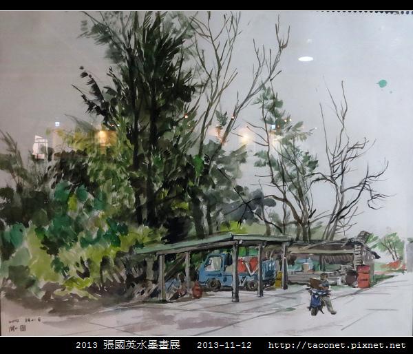 張國英水墨畫展_03.jpg