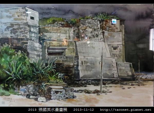 張國英水墨畫展_05.jpg