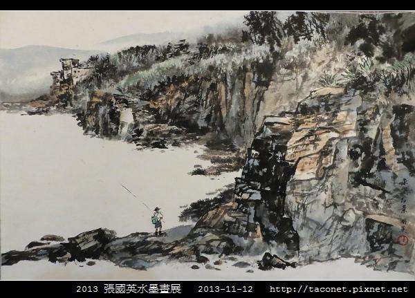 張國英水墨畫展_09.jpg