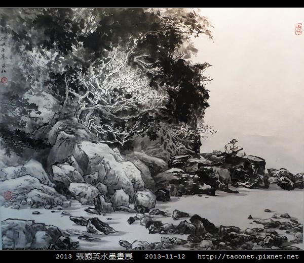 張國英水墨畫展_11.jpg