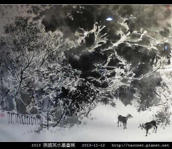 張國英水墨畫展_19.jpg