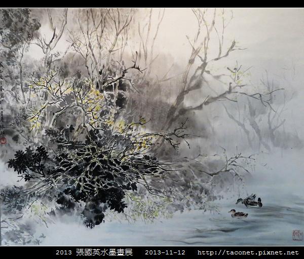 張國英水墨畫展_29.jpg