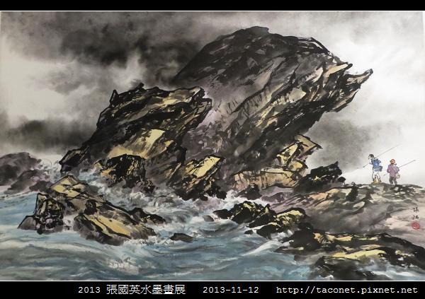張國英水墨畫展_32.jpg