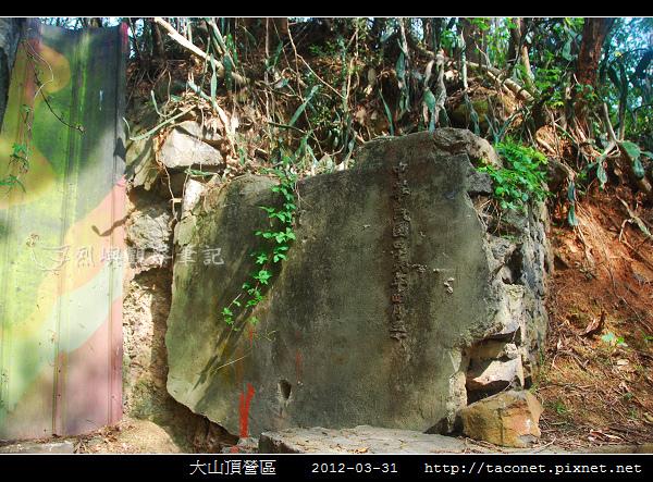 大山頂營區_17.jpg