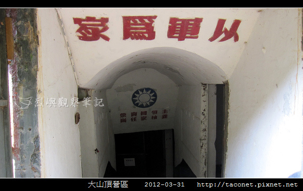 大山頂營區_39.jpg