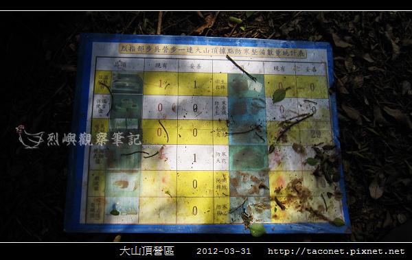 大山頂營區_45.jpg