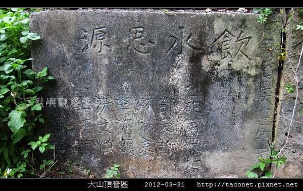 大山頂營區_44.jpg