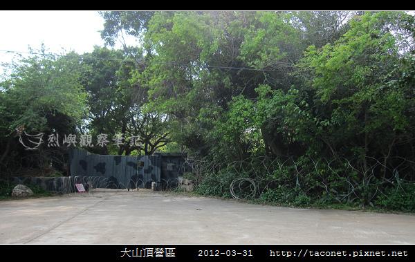 大山頂營區_51.jpg