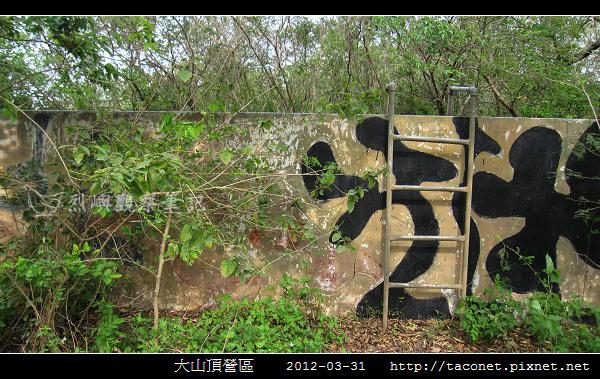 大山頂營區_52.jpg