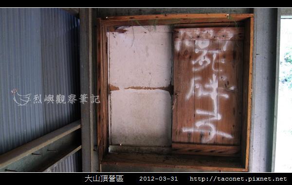 大山頂營區_57.jpg