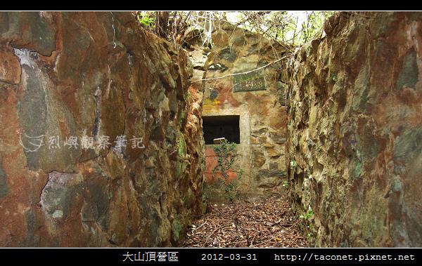 大山頂營區_62.jpg