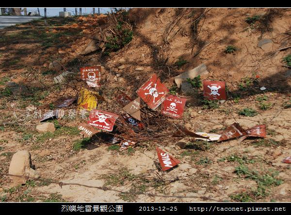 烈嶼地雷景觀公園_02.jpg