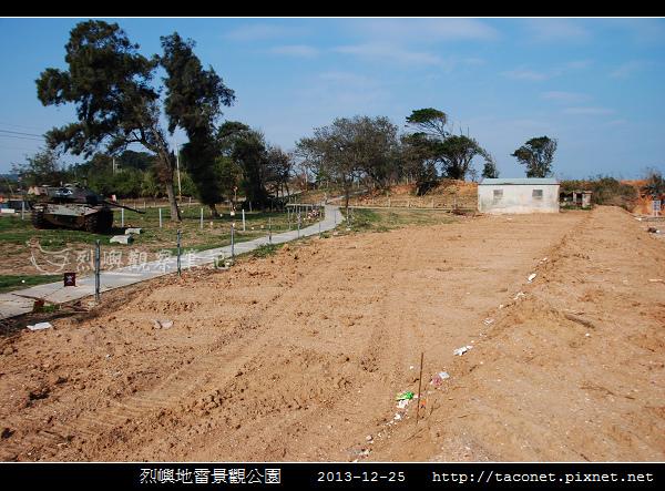 烈嶼地雷景觀公園_04.jpg
