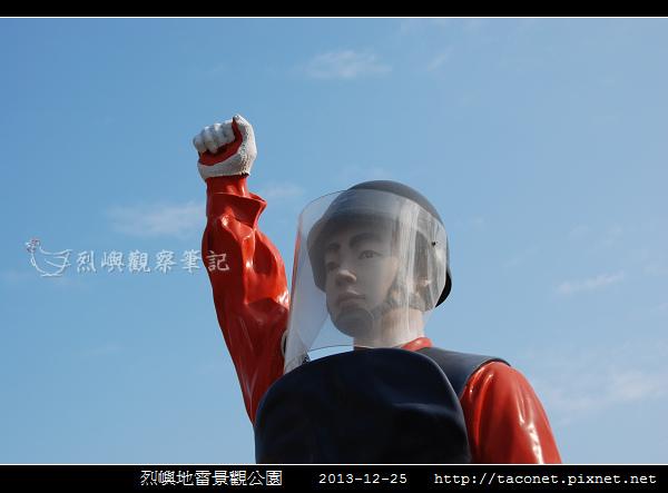 烈嶼地雷景觀公園_10.jpg