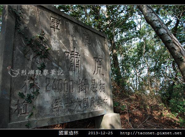 國軍造林_01.jpg