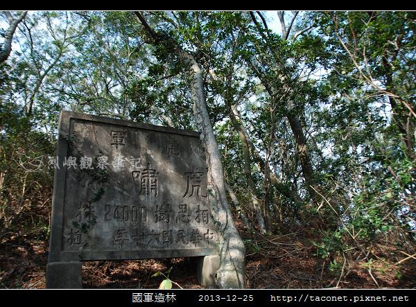 國軍造林_02.jpg