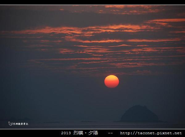 2013 烈嶼夕陽_01.jpg