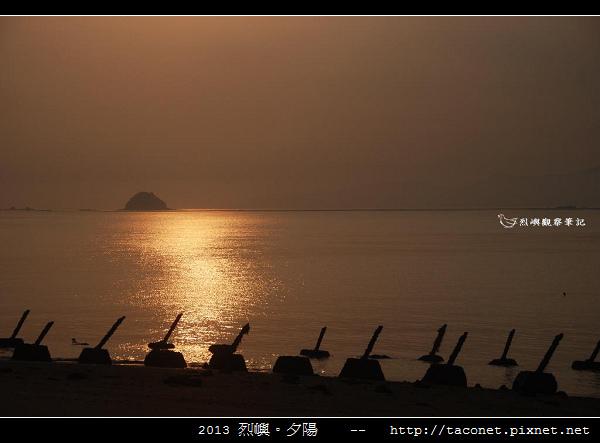 2013 烈嶼夕陽_04.jpg